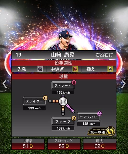 2018-sj-山崎康晃-投手適性-第一球種