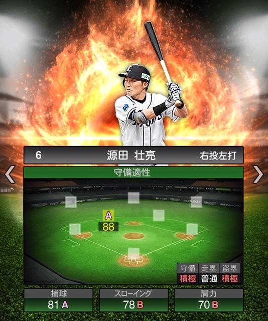 2019-s1-源田壮亮-守備適正