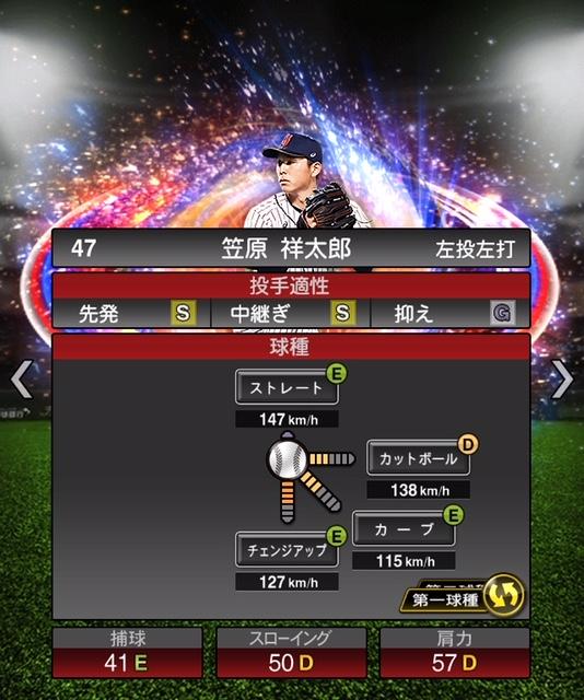 2018-sj-笠原祥太郎-投手適性-第一球種