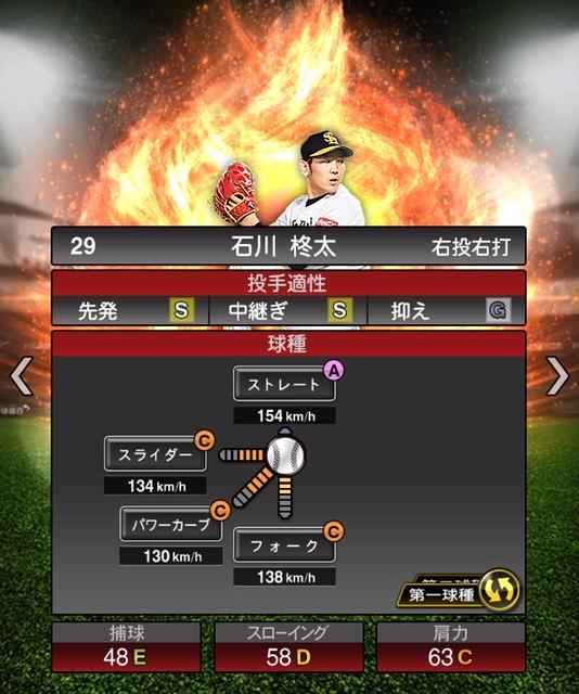 2019-s1-石川柊太-投手適性-第一球種