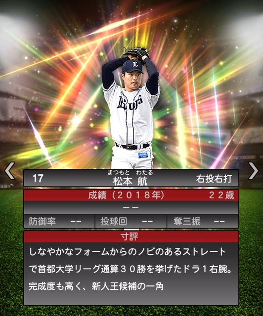 2019-s1-松本航-寸評