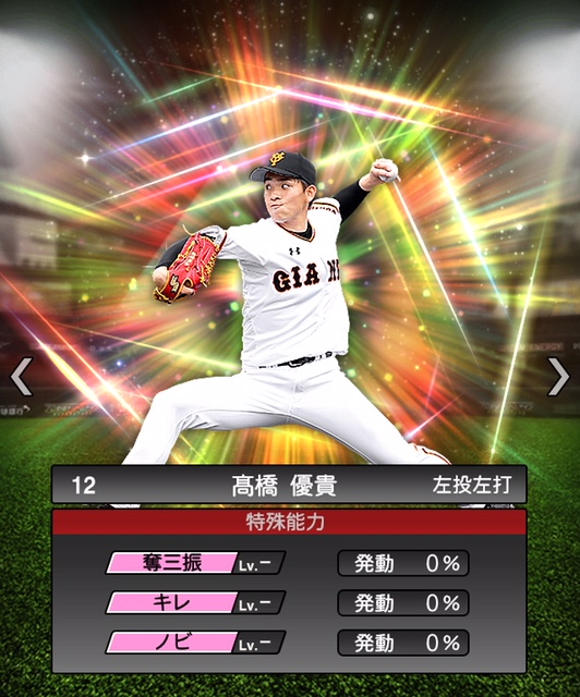 2019-s1-高橋優貴-特殊能力