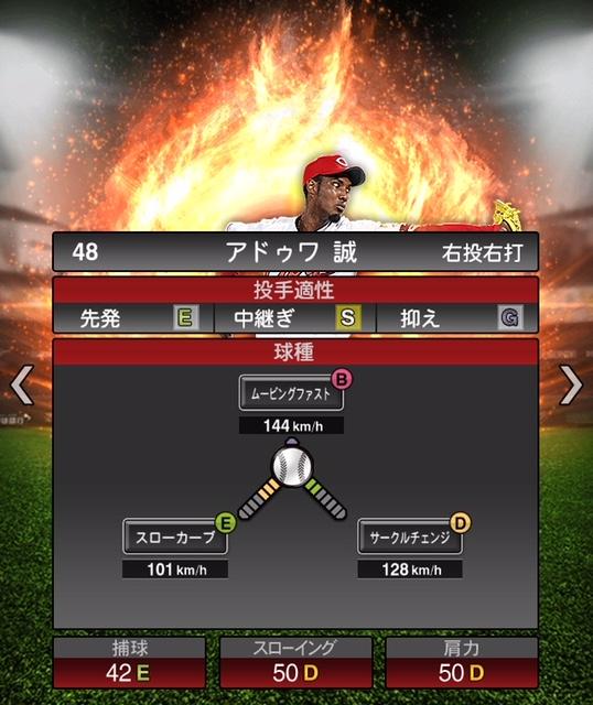 2019-s1-アドゥワ誠-投手適性