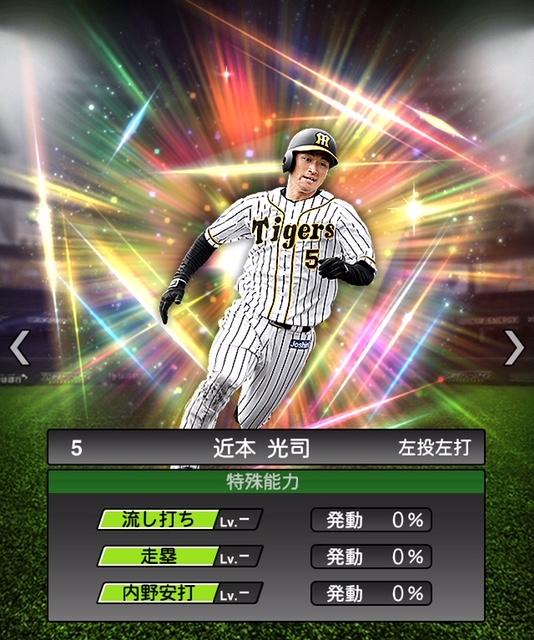 2019-s1-近本光司-特殊能力
