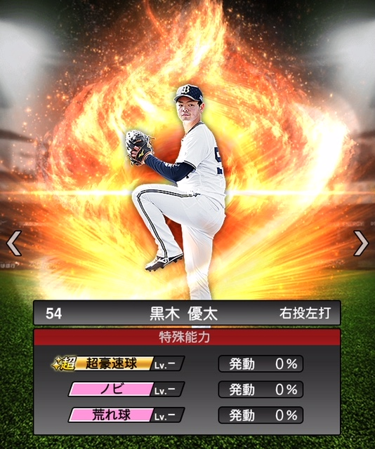 2019-s1-黒木優太-特殊能力