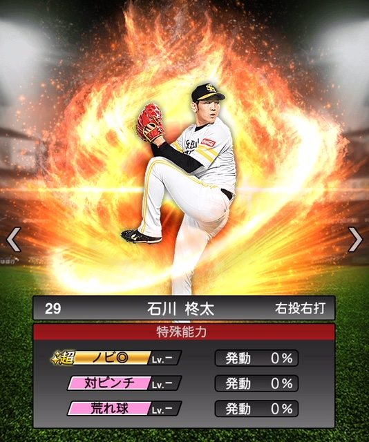 2019-s1-石川柊太-特殊能力