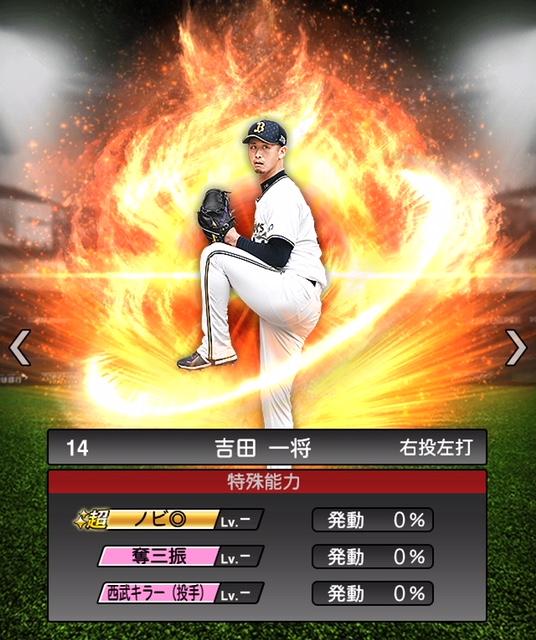 2019-s1-吉田一将-特殊能力