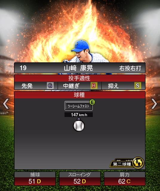 2019-s1-山崎康晃-投手適性-第二球種