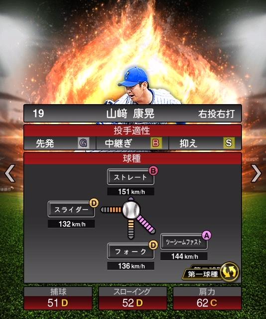 2019-s1-山崎康晃-投手適性-第一球種