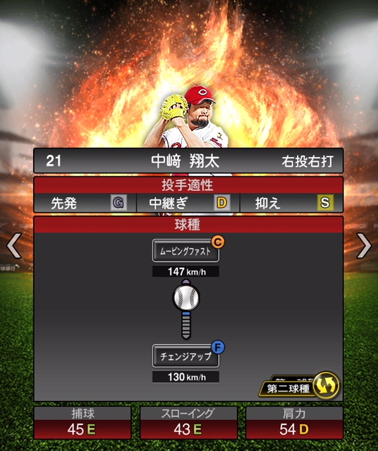 2019-s1-中崎翔太-投手適性-第二球種