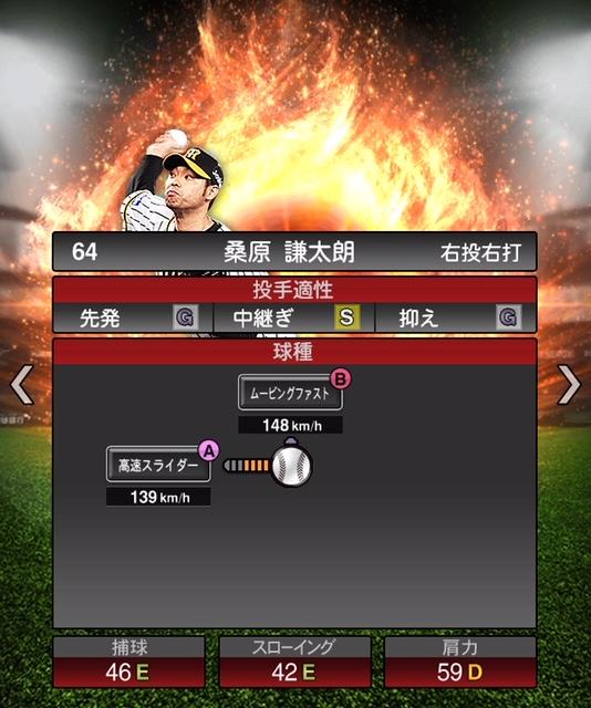 2019-s1-桑原謙太朗-投手適性