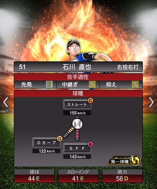 2019-s1-石川直也-投手適性-第一球種