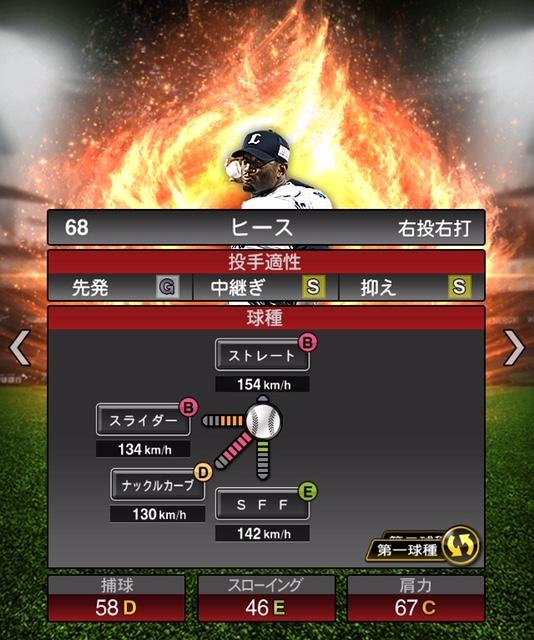2019-s1-ヒース-投手適性-第一球種