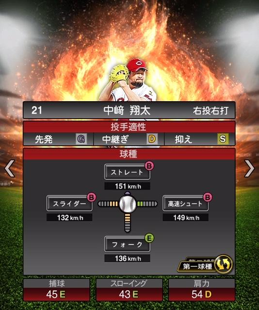 2019-s1-中崎翔太-投手適性-第一球種