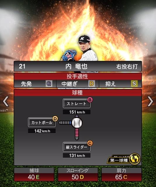 2019-s1-内竜也-投手適性-第一球種