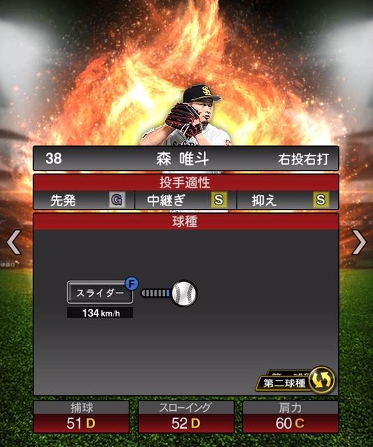 2019-s1-森唯斗-投手適性-第二球種