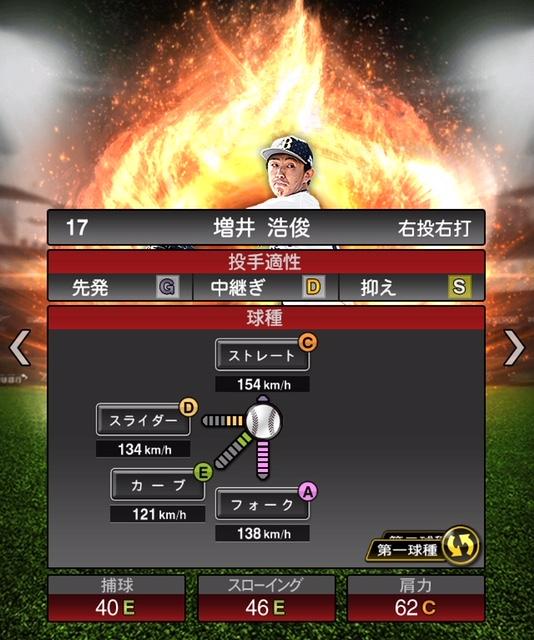 2019-s1-増井浩俊-投手適性-第一球種