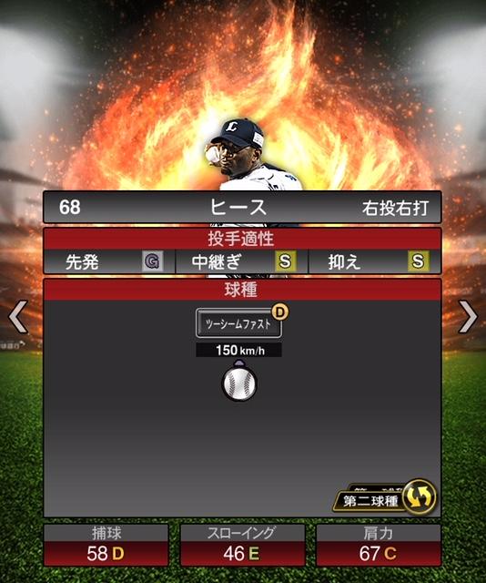 2019-s1-ヒース-投手適性-第二球種