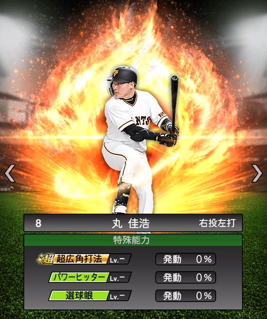 2019-s1-丸佳浩-特殊能力