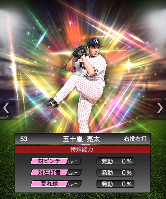2019-new-五十嵐亮太-特殊能力