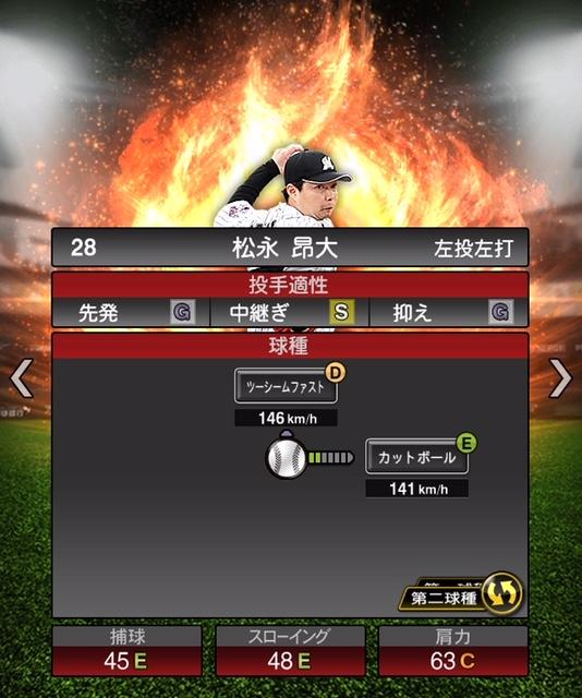 2019-s1-松永昂大-投手適性-第二球種