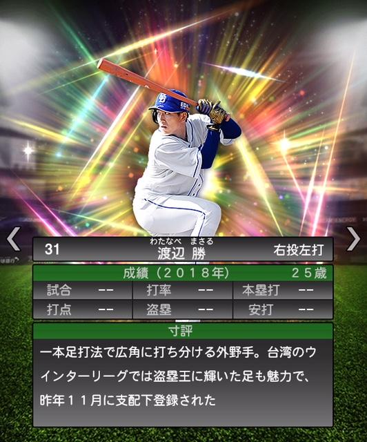 2019-new-渡辺勝-寸評