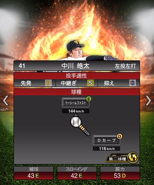 2019-s1-中川皓太-投手適性-第二球種