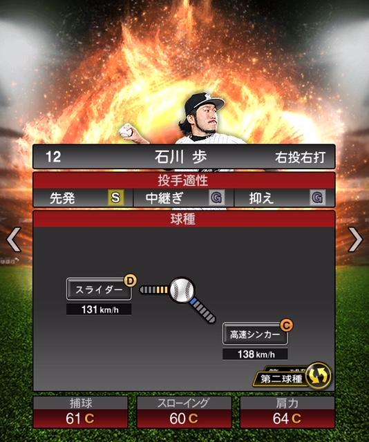 2019-s1-石川歩-投手適性-第二球種