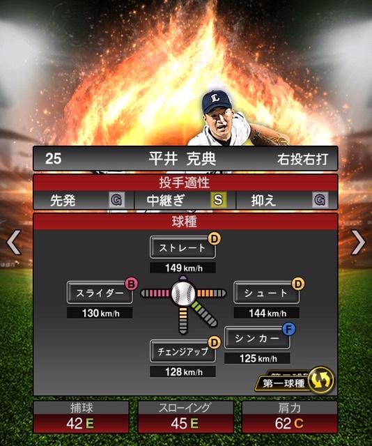 2019-s1-平井克典-投手適性-第一球種