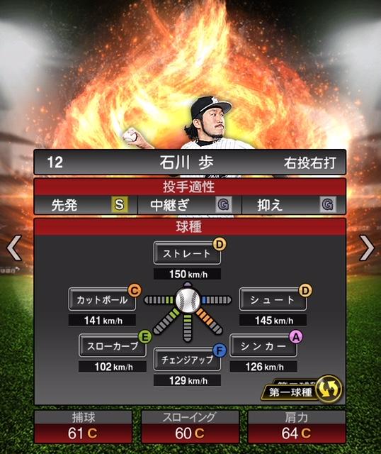 2019-s1-石川歩-投手適性-第一球種