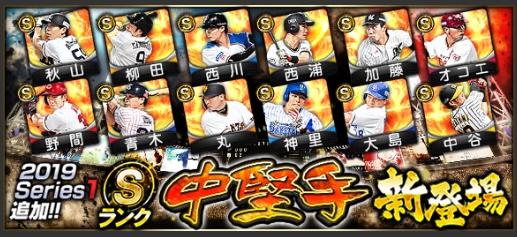 2019-s1-中堅手