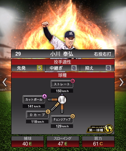 2019-s1-小川泰弘-投手適性-第一球種