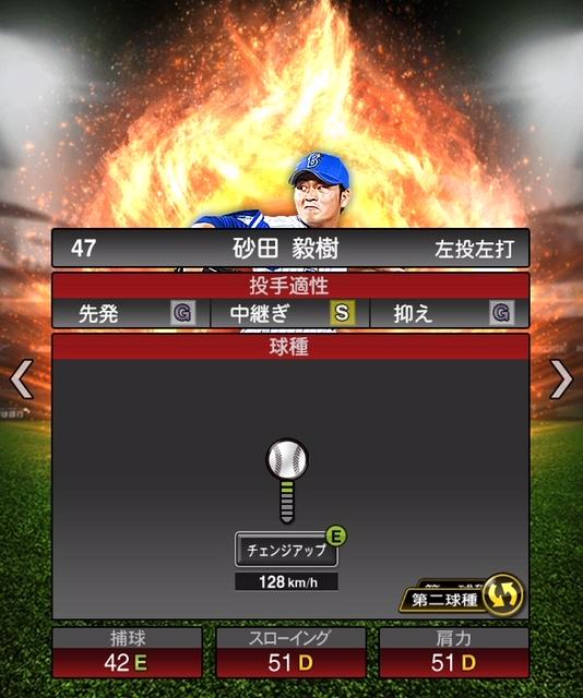 2019-s1-砂田毅樹-投手適性-第二球種
