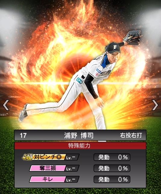 2019-s1-浦野博司-特殊能力