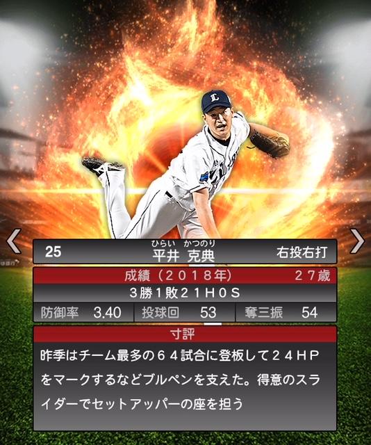 2019-s1-平井克典-寸評
