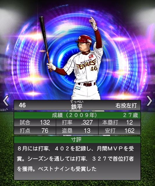 2019-ts-鉄平-寸評