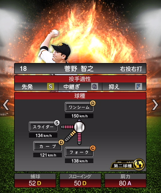 2019-s1-菅野智之-投手適性-第二球種