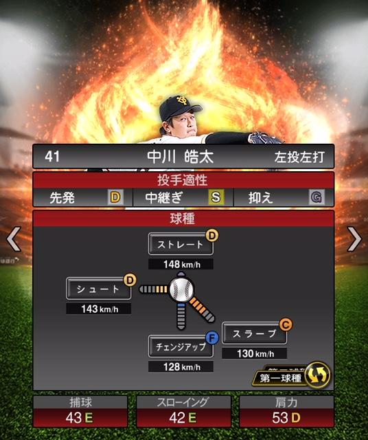 2019-s1-中川皓太-投手適性-第一球種