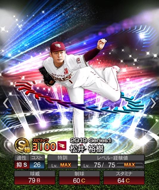 2019-ex-松井裕樹