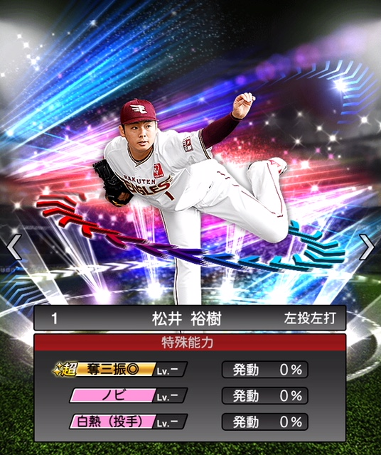 2019-ex-松井裕樹-特殊能力