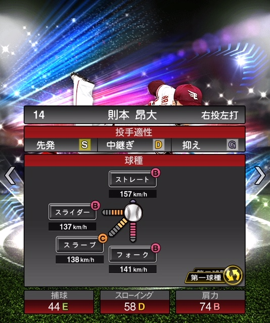 2019-ex-則本昴大-投手適性-第一球種