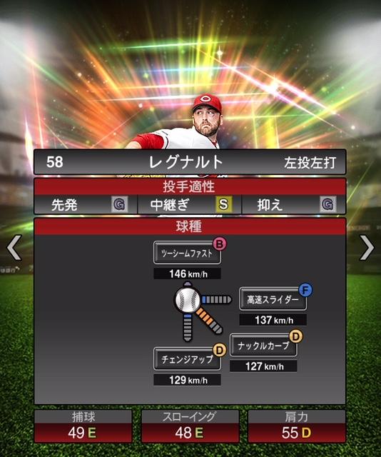 2019-s1-レグナルト-投手適性