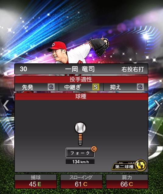 2019-ex-一岡竜司-投手適性-第二球種