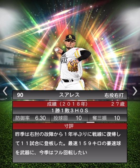 2019-s1-スアレス-寸評