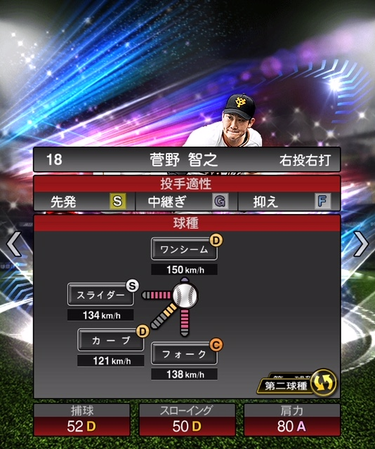 2019-ex-菅野智之-投手適性-第二球種