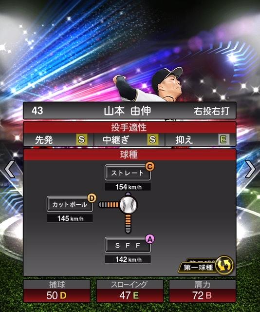 2019-ex-山本由伸-投手適性-第一球種