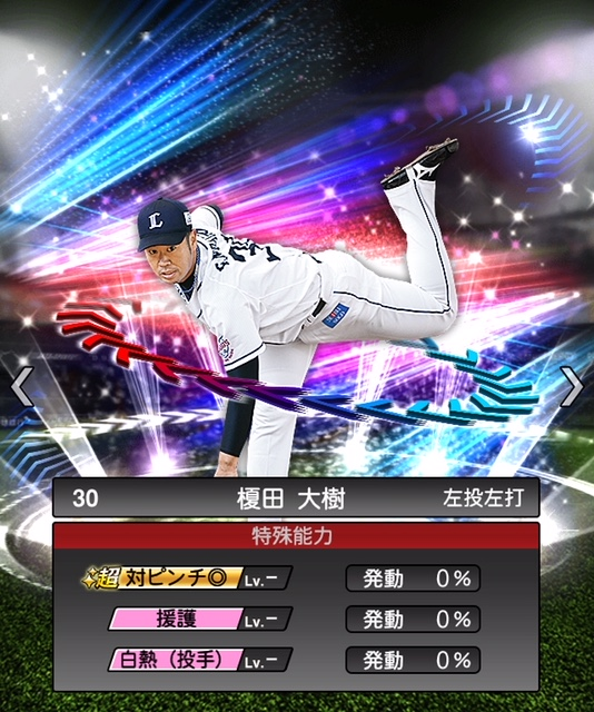 2019-ex-榎田大樹-特殊能力