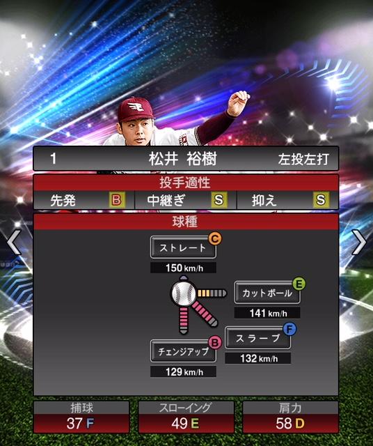 2019-ex-松井裕樹-投手適性