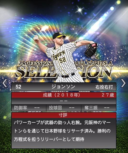 2019-se-ジョンソン-寸評
