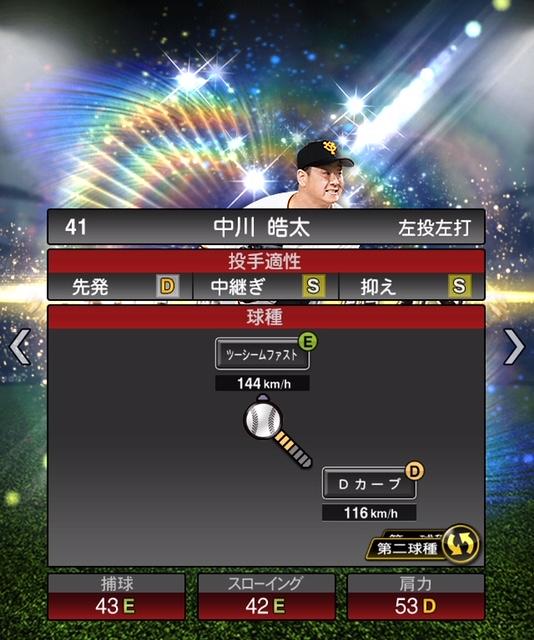 2019-se-中川皓太-投手適性-第二球種